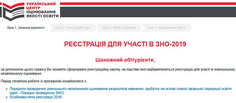 Сегодня, 5 февраля 2019 года, в Украине стартует регистрация на основную сессию ВНО