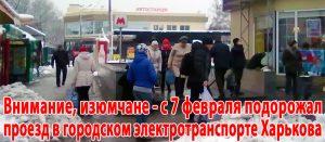 Внимание, изюмчане - с 7 февраля подорожал проезд в городском электротранспорте Харькова