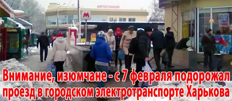 Внимание, изюмчане — с 7 февраля подорожал проезд в городском электротранспорте Харькова