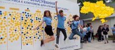 В Изюме состоится презентация Украинской академии лидерства