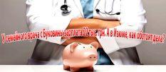 У семейного врача с Буковины зарплата 22 тыс. грн. А в Изюме, как обстоят дела?