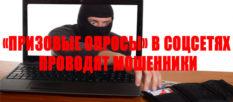 «Призовые опросы» в соцсетях проводят мошенники – ПриватБанк