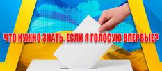 Выборы Президента Украины, что нужно знать, если я голосую впервые?