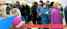 Длинные очереди в изюмских банках