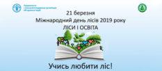 Всеукраинская акция 2019 - «Будущее леса в твоих руках»