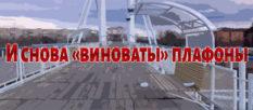 Очередной акт вандализма на пешеходном мосту в Изюме