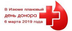 В Изюмской ЦГБ 6 марта состоится плановый «день донора»