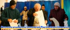 Сегодня изюмчане избирают Президента Украины