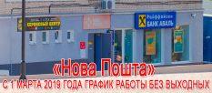 «Нова Пошта» - с 1 марта 2019 года график работы без выходных