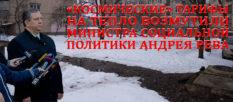 «Космические» тарифы на тепло возмутили министра социальной политики Андрея Рева