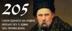 9 марта Изюм отмечает день рождения украинского поэта и художника Тараса Григорьевича Шевченко