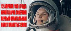 Сегодня Международный день полета человека в космос