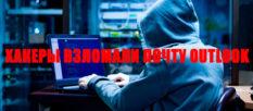 Хакеры взломали почту Outlook