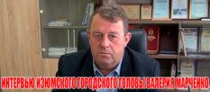 Интервью Изюмского городского головы Валерия Марченко [видео]