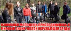 Изюмская молодежь присоединилась к мировой акции чистой окружающей среды [видео]