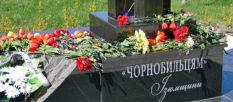 26 апреля в Изюме почтят память ликвидаторов на Чернобыльской АЭС
