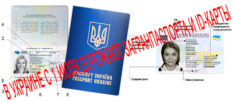 В Украине с 1 июля дорожают загранпаспорта и ID-карты
