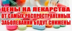 Цены на лекарства от самых распространенных заболеваний будут снижены