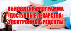 Обновлена программа «Доступные лекарства» — электронные рецепты