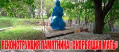 Реконструкция памятника «Скорбящая мать» [видео]