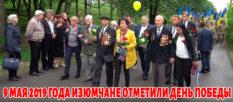 9 мая 2019 года изюмчане отметили День Победы [видео]