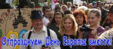 Отпразднуем День Европы вместе!