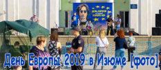День Европы 2019 в Изюме [фото]