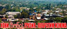 Хони (ხონი), Грузия — побратим Изюма