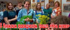 В Изюмском краеведческом прошла «Ночь музеев» [видео]