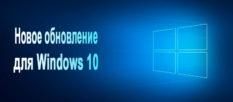 Новое обновление для Windows 10