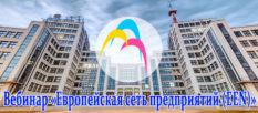 Вебинар «Европейская сеть предприятий (EEN)»