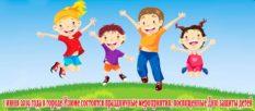 Мэрия Изюма приглашает детей и их родителей на праздник детства
