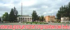 Изюмская делегация посетит город побратим Хони (ხონი)