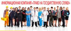 Информационная компания «Право на государственную службу»