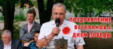 Поздравление ветеранов с Днем Победы [видео]