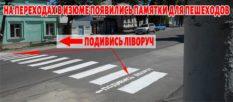 На переходах в Изюме появились памятки для пешеходов