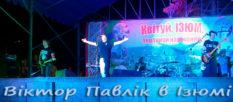 День города Изюм 2019 — вечерняя часть концерта [видео]