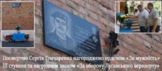 Ему навсегда осталось 23 года: в Изюме почтили погибшего под Луганском земляка