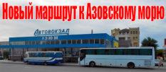 Маршрут к Азовскому морю