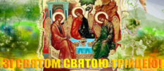 Сегодня православные изюмчане отмечают Троицу 2019