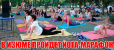 В Изюме пройдет Йога-марафон - приглашаем всех желающих