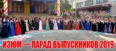 Изюм — парад выпускников 2019 [видео]