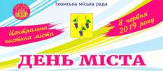 Приглашение на празднование 338-й годовщины со дня основания города Изюм