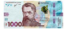 Новая банкнота 1000 гривен в Украине