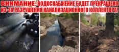 Внимание: водоснабжение будет прекращено из-за разрушения канализационного коллектора!