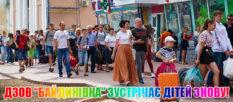 ДЗОВ «Байдиківка» встречает детей снова!