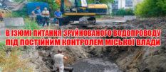 В Изюме вопрос разрушенного водопровода под постоянным контролем городской власти