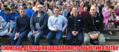 Изюмская делегация посетила город побратим в Латвии
