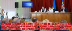 Президент поручил харьковским правоохранителям прекратить вырубку лесов в области [видео]