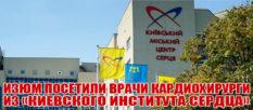Изюм посетили врачи кардиохирурги из «Киевского института сердца»
